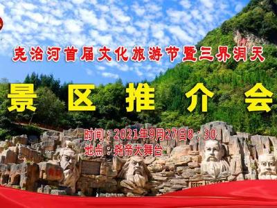 直播 尧治河首届文化旅游节暨三界洞天景区推介会