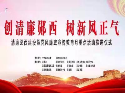 直播 清廉郧西建设暨党风廉政宣传教育月重点活动推进仪式