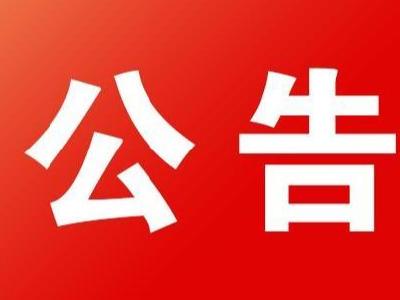 竹山县人民代表大会常务委员会公告