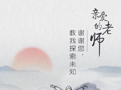 中共湖北省委 湖北省人民政府致全省教师和教育工作者的慰问信