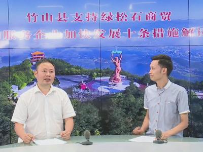 竹山县支持绿松石产业发展十条措施解读