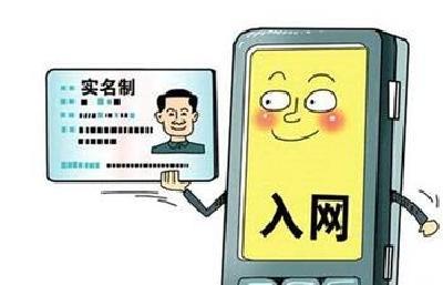 你的手机实名了吗?快速办理手机实名攻略