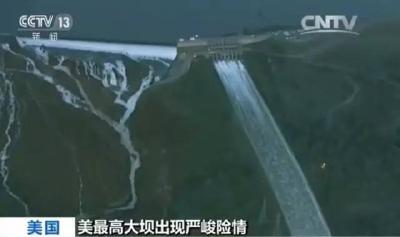 美国最高大坝破了个大洞 半世纪以来最严峻 约20万人紧急撤离