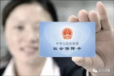 太方便了!今后只要一张卡,就能畅享102项社保福利!