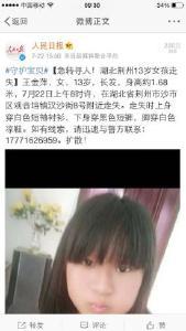 找到了!走失两天的荆州13岁女孩王金萍已经找到了!