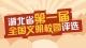 湖北省第一届全国文明校园评选