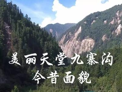 震撼!新华社记者原位实景拍摄:九寨沟今昔面貌