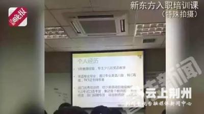 """暗访新东方幼儿学习部 """"要让家长觉得自己的孩子不行"""""""