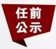 任前公示丨黄祥龙同志拟任松滋市委书记