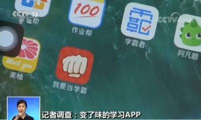 """曝光丨这些让孩子""""沉迷学习""""的App 背后竟藏着这些肮脏的猫腻!"""