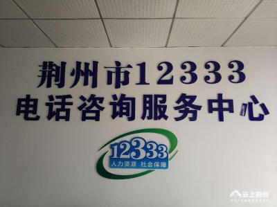 人社在线:荆州市12333全国统一咨询日活动本周五开幕