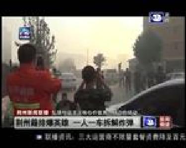 荆州籍排爆英雄 一人一车拆解炸弹