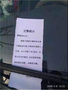 """荆州交警开""""温情罚单"""",市民纷纷打call!"""