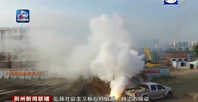 身边的感动:荆州籍排爆英雄 一人一车拆解引爆炸弹