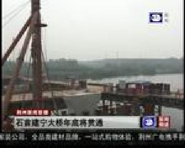 石首建宁大桥年底将贯通