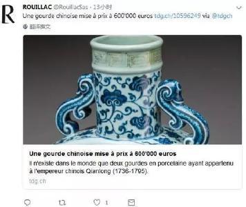 这件中国文物将在法国拍卖,曾是乾隆皇帝喜爱之物
