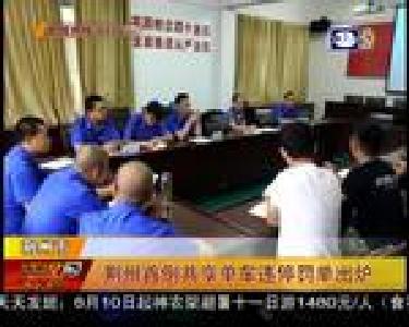 荆州首例共享单车违停罚单出炉