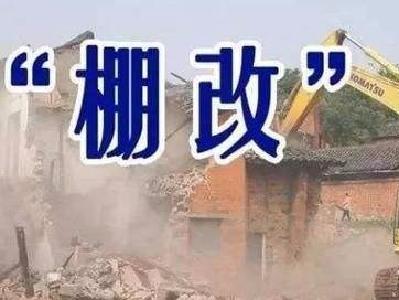 荆州棚改加速度:14天完成149套 15家企事业单位签约