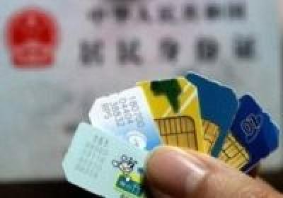 """手握成百上千张手机卡、银行卡,电信网络诈骗分子怎样躲过了""""两卡""""实名制?"""