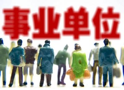 @事业单位工作人员,你的评价、晋升、工资制度发生重大变化!