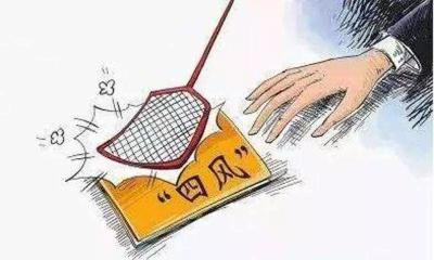 省紀委發布8條禁令:嚴禁在工作中熱衷于作秀造勢