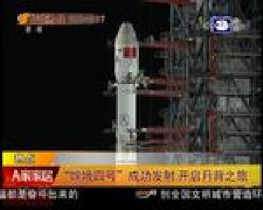"""""""嫦娥四号""""成功发射 开启月背之旅"""