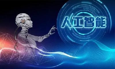 第二届中国光谷人工智能大会聚焦应用与数据安全