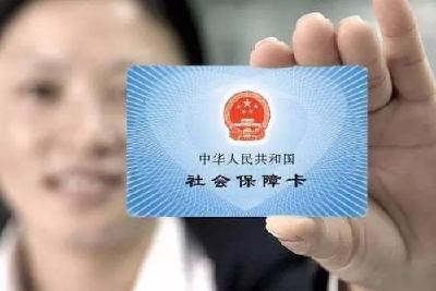 春节期间,社保卡可在网上办理临时挂失!