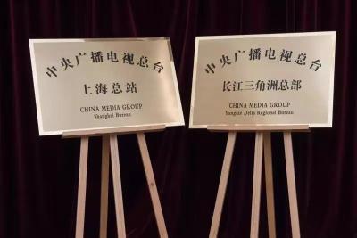 中央广播电视总台有奖征名啦:长三角总部、上海总站......,你想起什么名字?