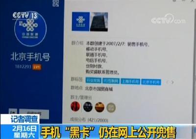 """手机""""黑卡""""仍在网上公开兜售,这些细节不得不防"""