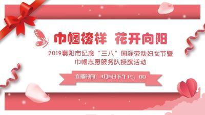 """直播丨 2019襄阳市纪念""""三八""""国际劳动妇女节活动"""