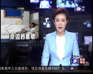 挽救四岁男童 荆州小伙捐献造血干细胞