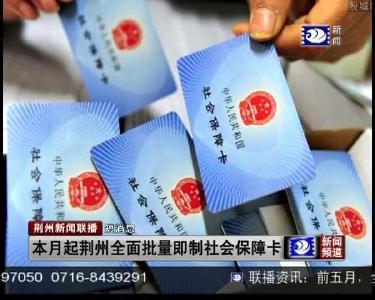 短消息:本月起荆州全面批量即制社会保障卡