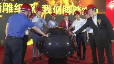 刚刚,湖北亿钧耀能新材股份公司生产二线技改项目举行点火投产