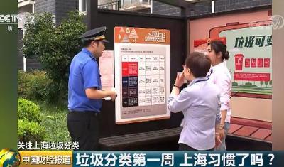 垃圾分类——始于上海 走向全国