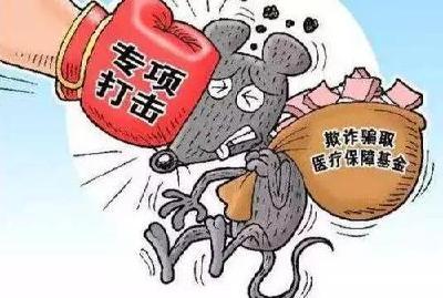 荆州通报打击欺诈骗取医保基金十个案例,详情→