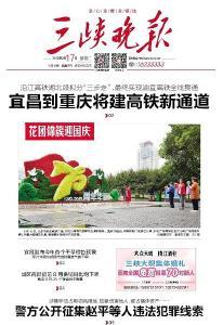 宜昌到重庆将建高铁新通道!时间定在……