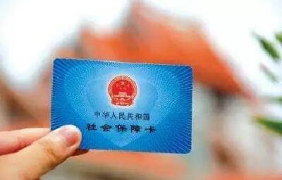 我国社保卡持卡人数超13亿 开通100多项持卡应用