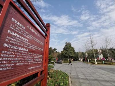 中山公园升级为二级应急避难场所 最多容纳8640人