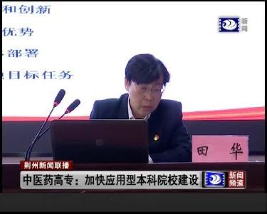 中医药高专:加快应用型本科院校建设