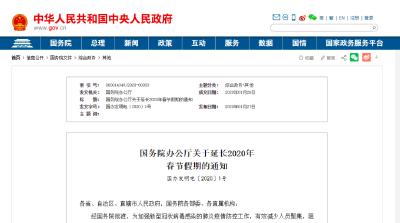 國務院:2020年春節假期延長至2月2日
