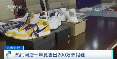 提醒丨发票证书齐全,热门网店年销200万双球鞋,全是假货