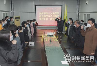 荆州三医18名医护人员奔赴抗击新冠肺炎疫情一线