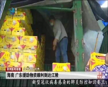 海南 广东援助物资顺利到达江陵