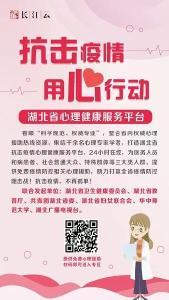 抗击疫情,用心行动!湖北省心理健康服务平台上线