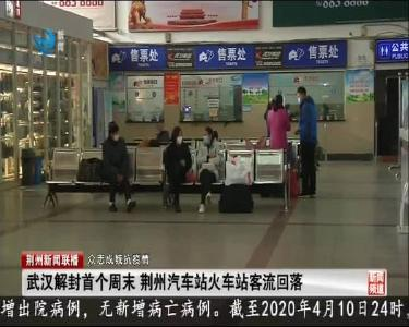 武汉解封首个周末 荆州汽车站火车站客流回落