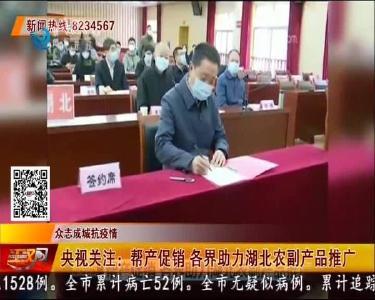 央视关注:帮产促销 各界助力湖北农副产品推广