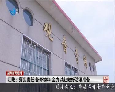江陵:多措并举 全力打好长江防汛战