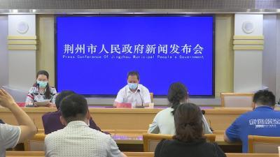 市政府召开新闻发布会 通报荆州市调整2020年社会救助标准情况  新的社会救助标准从今年4月1日开始执行