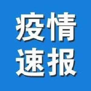 最新!荆州无新增无症状感染者   湖北现有确诊病例5例 新增无症状感染者19例